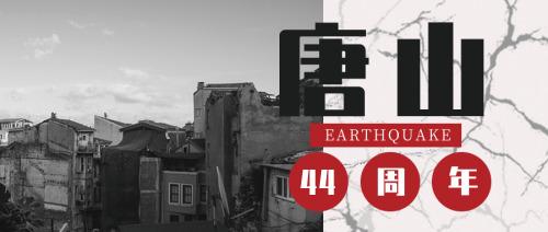 简约纪念唐山地震公众号首图