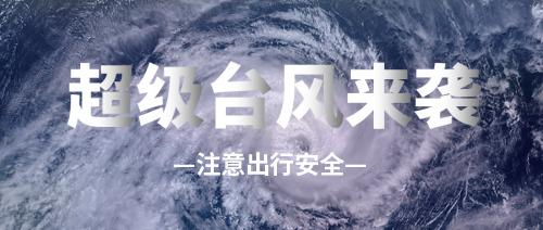 简约超级台风来袭公众号首图