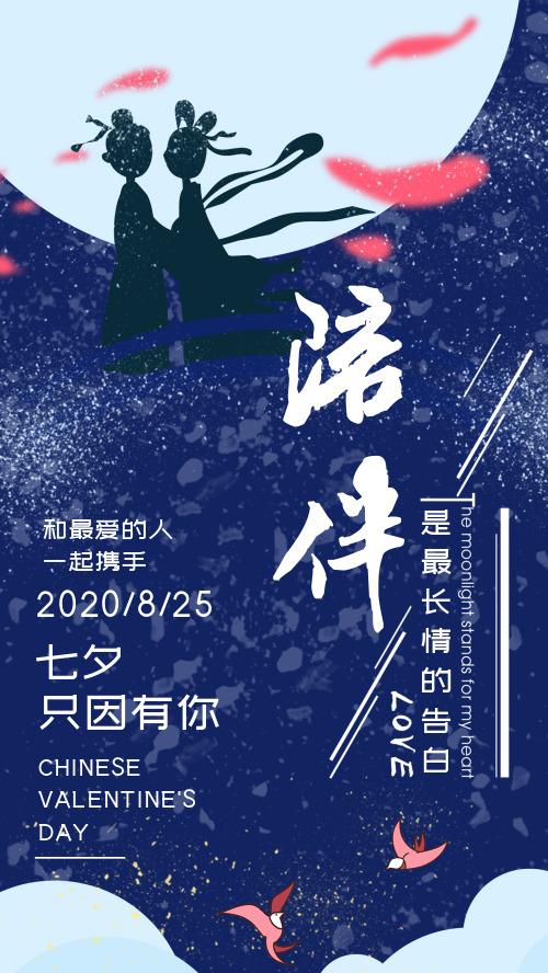 蓝色七夕宣传手机海报