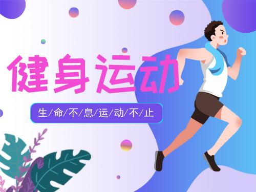 插画卡通健身运动公众号横版配图