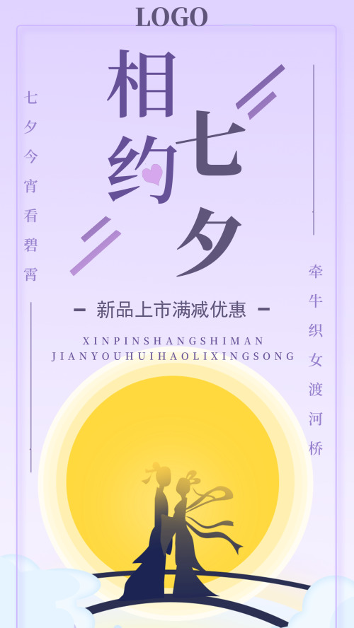 中国风相约七夕活动海报