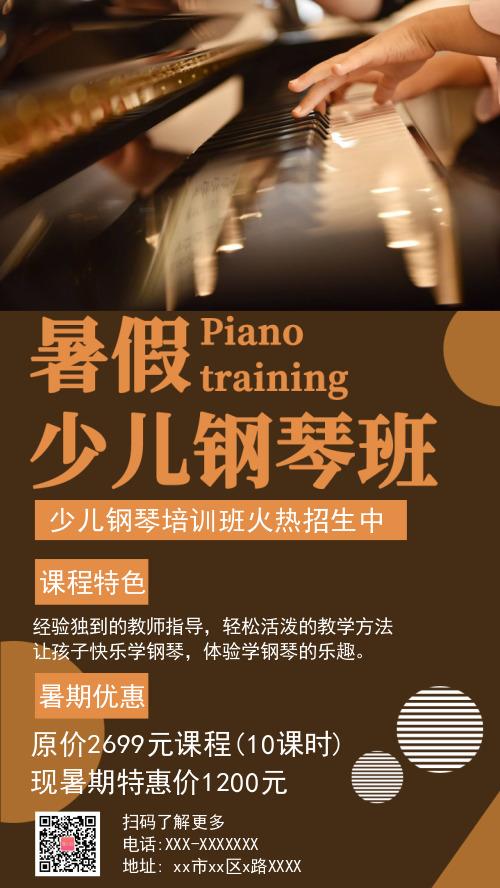 简约暑假少儿钢琴版招生海报