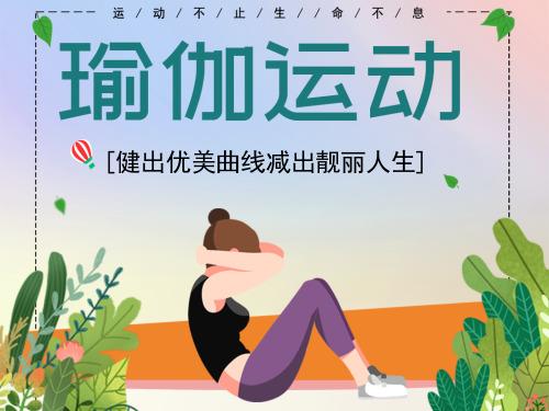 简约瑜伽运动课程封面
