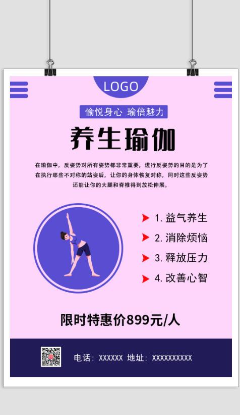 简约养生瑜伽海报