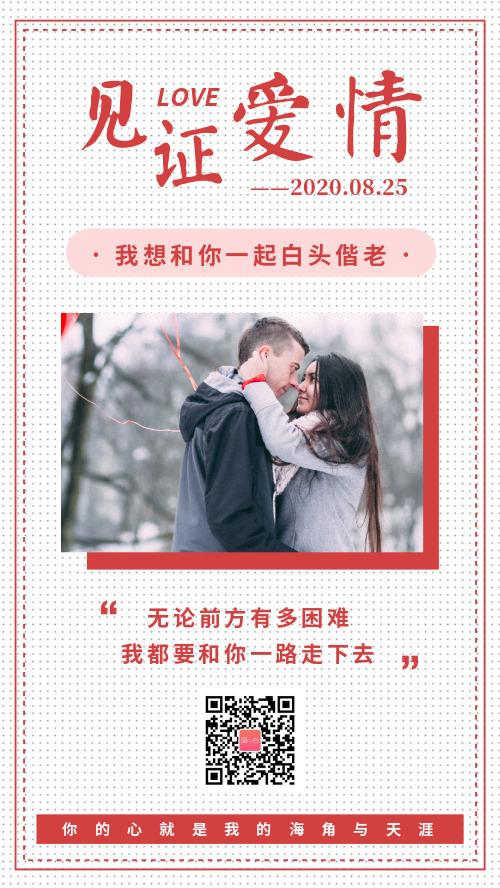 简约见证爱情七夕海报