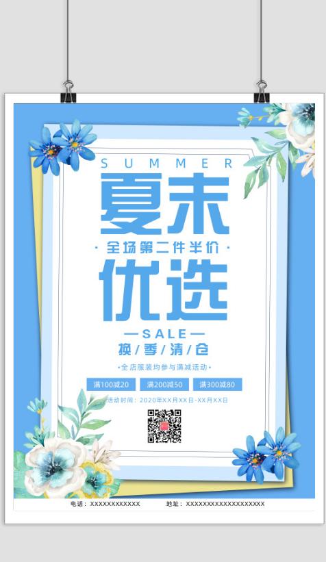 蓝色夏末换季清仓印刷海报