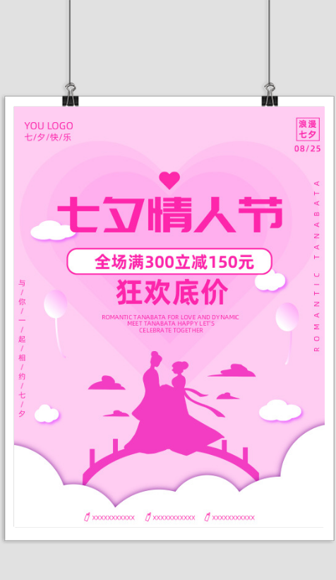 粉色简约七夕情人节印刷海报