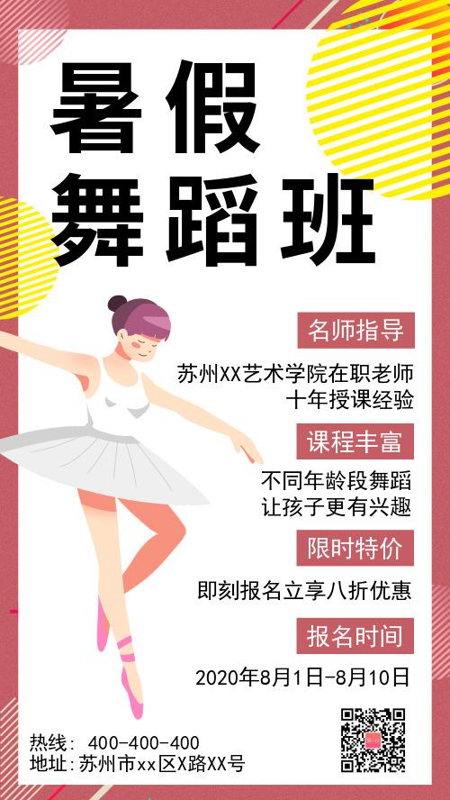 简约暑假舞蹈班海报