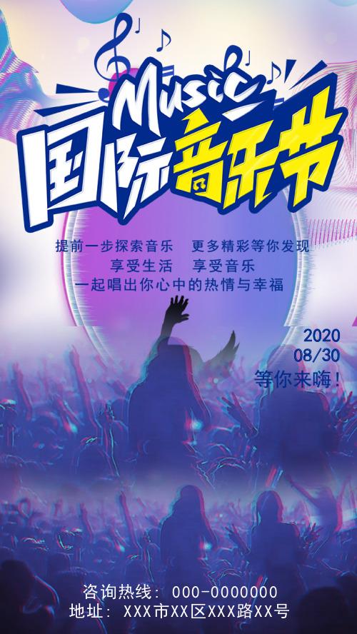 简约国际音乐节海报