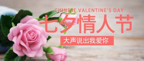 简约七夕情人节公众号首图