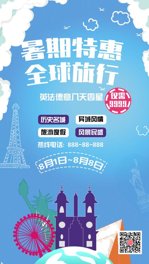 蓝色暑期特惠全球旅行手机海报