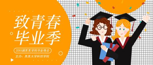 青春毕业季公众号封面首图