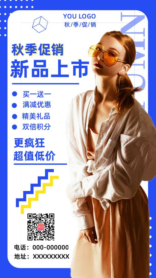 创意蓝色新品上市海报
