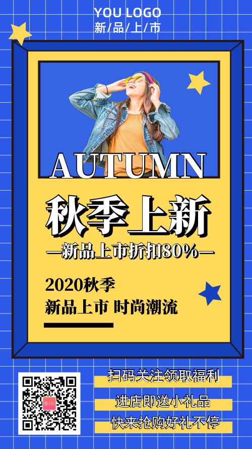 创意蓝色秋季上新海报