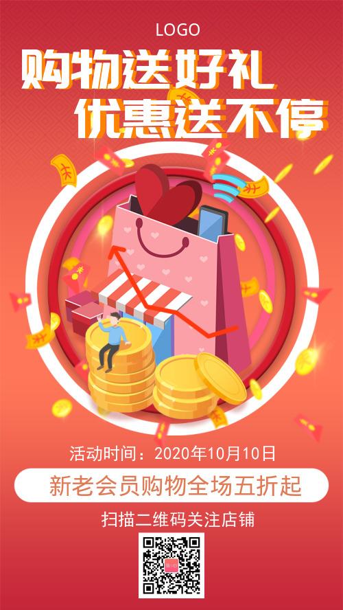 创意购物促销活动手机海报
