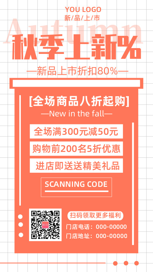 创意橙色秋季上新海报