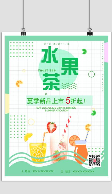 水果茶新上市印刷海报