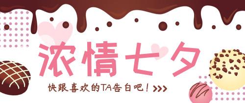大气简约卡通七夕新媒体图