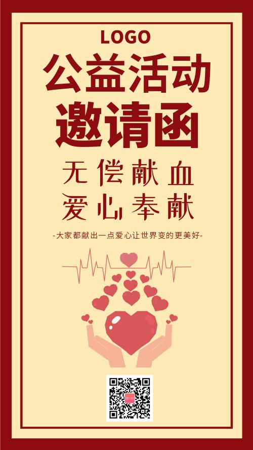 简约公益活动邀请函无偿献血海报