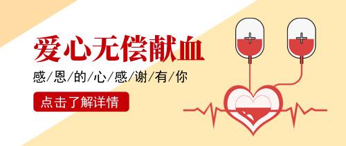 简约爱心无偿献血公益公众号首图
