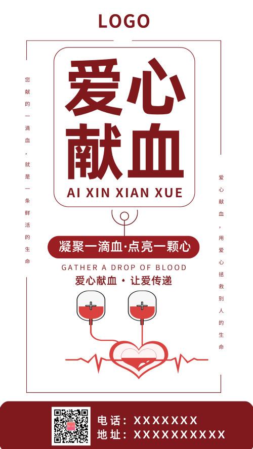 红色爱心献血手机海报