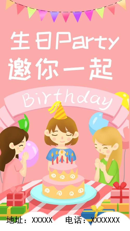 粉色卡通生日Party手机海报