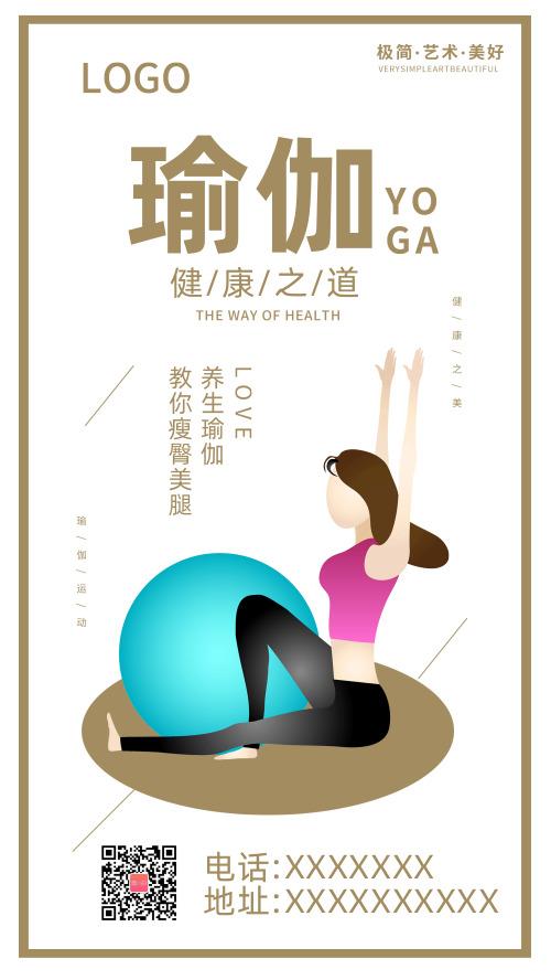 创意瑜伽宣传手机海报