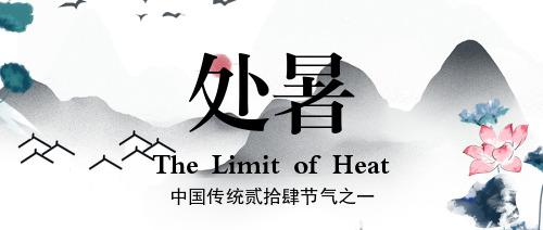 简约中国风山水画处暑公众号首图