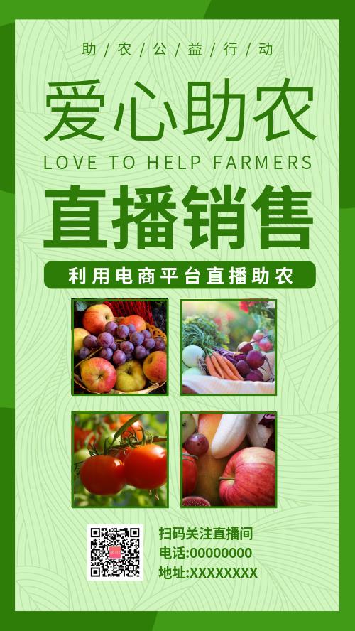 简约爱心助农直播销售海报