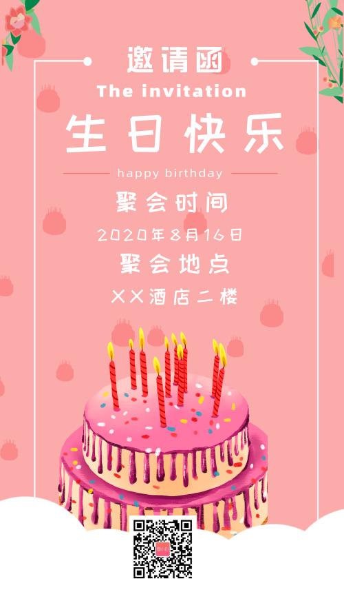 粉色卡通生日邀请函手机海报
