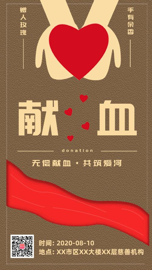 简约插画献血手机海报