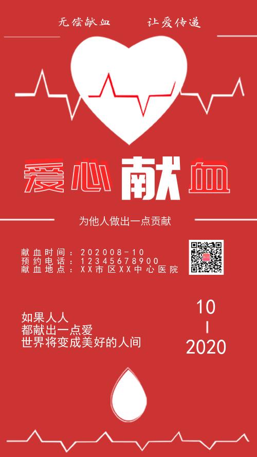 红色简约献爱心公益献血手机海报