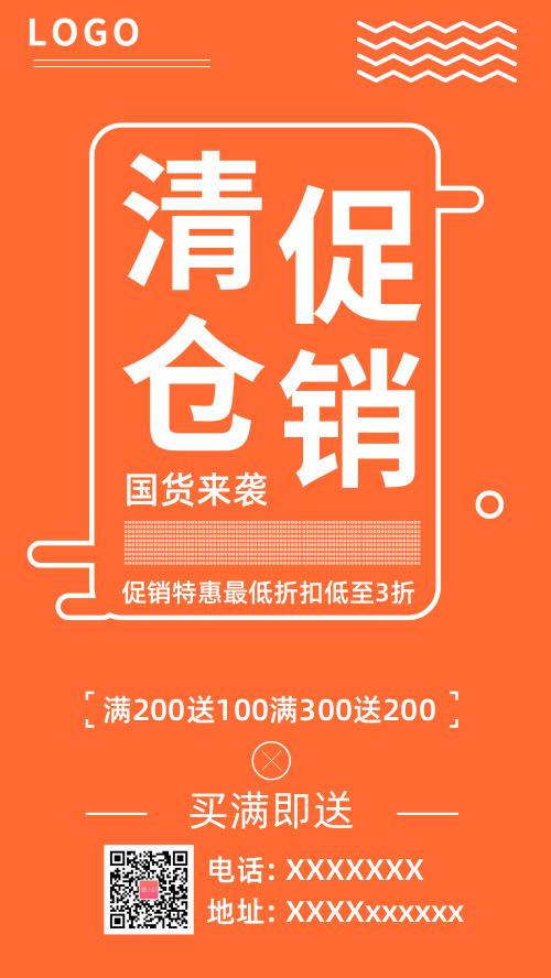 简约清仓促销手机海报
