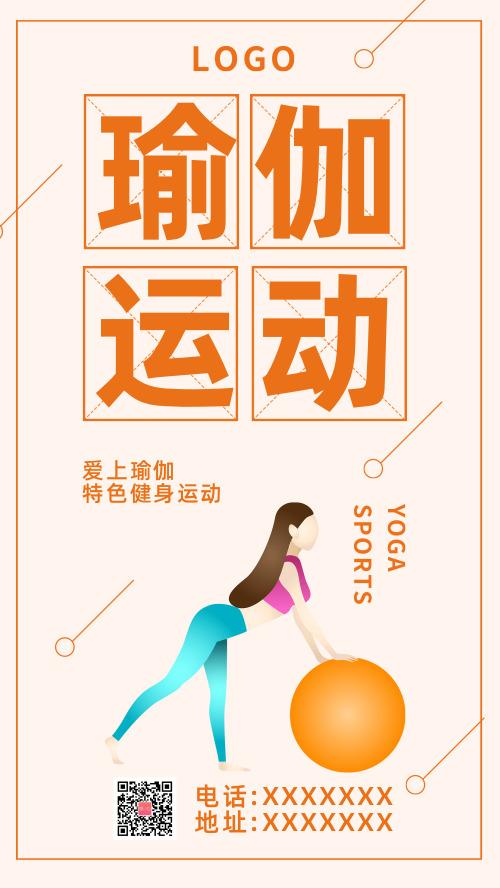 简约瑜伽运动手机海报