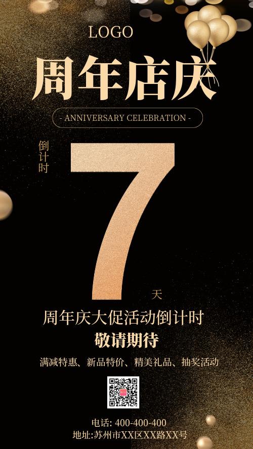 创意酷炫倒计时周年庆手机海报