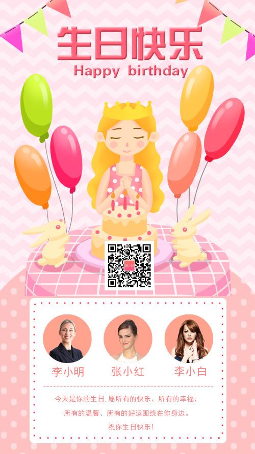 可爱卡通生日快乐手机海报
