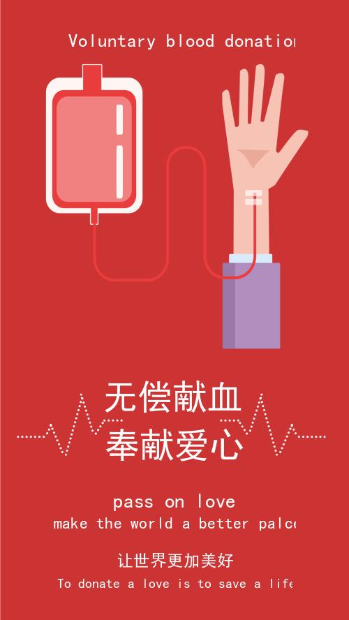 红色简约无偿献血奉献爱心海报