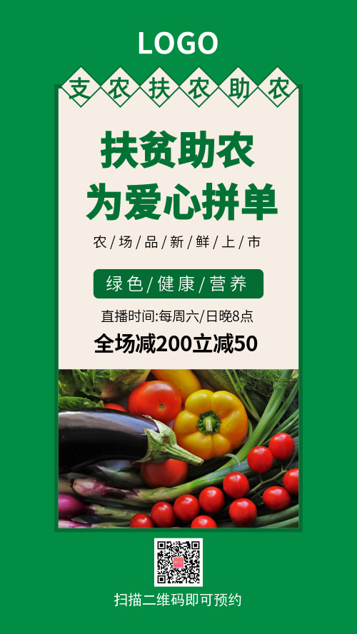 绿色简约扶贫助农为爱心拼单海报