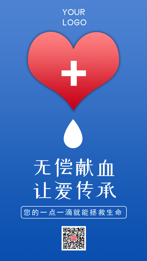 简约无偿献血让爱传承公益海报
