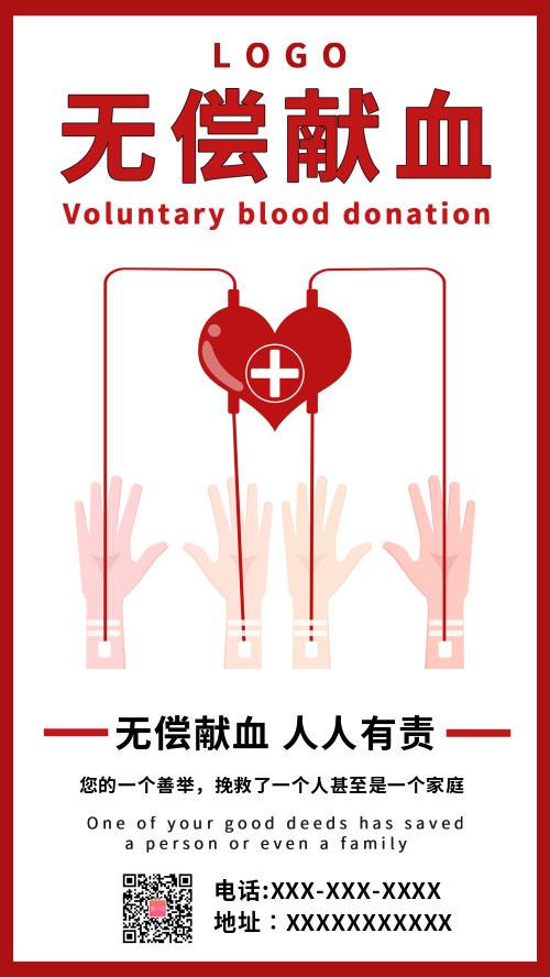 简约无偿献血公益宣传海报