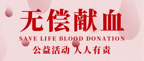 简约无偿献血公益公众号首图