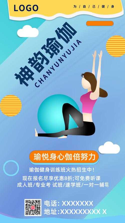 创意插画瑜伽手机海报
