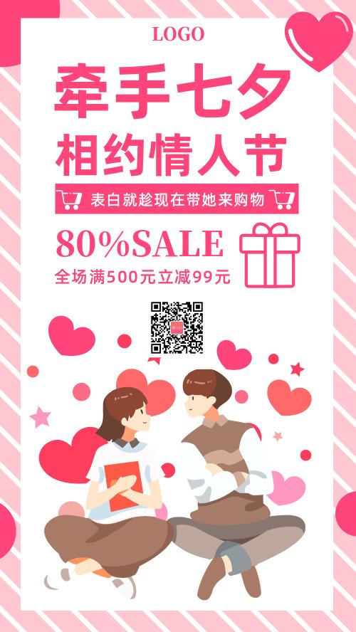粉色插画七夕情人节手机海报