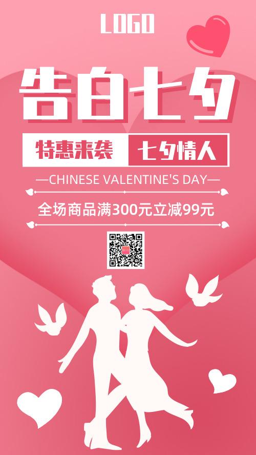 粉色告白七夕促销手机海报