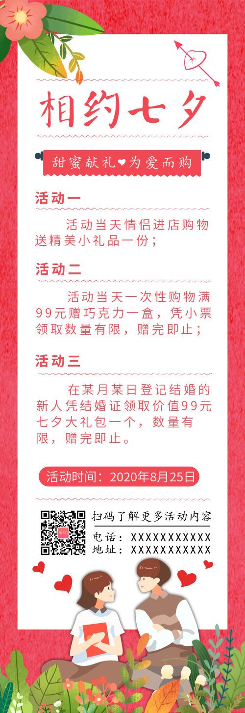 插画卡通相约七夕活动营销长图