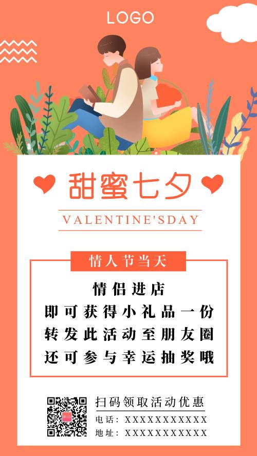 插画卡通甜蜜七夕活动海报