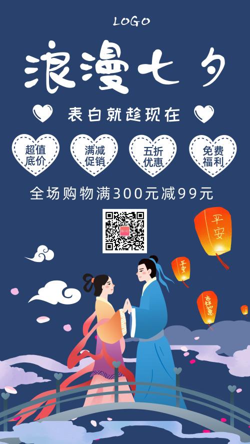 浪漫七夕插画手机海报