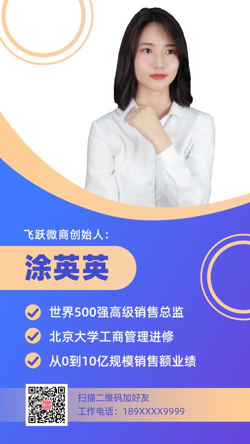 微商个人简介名片讲师介绍
