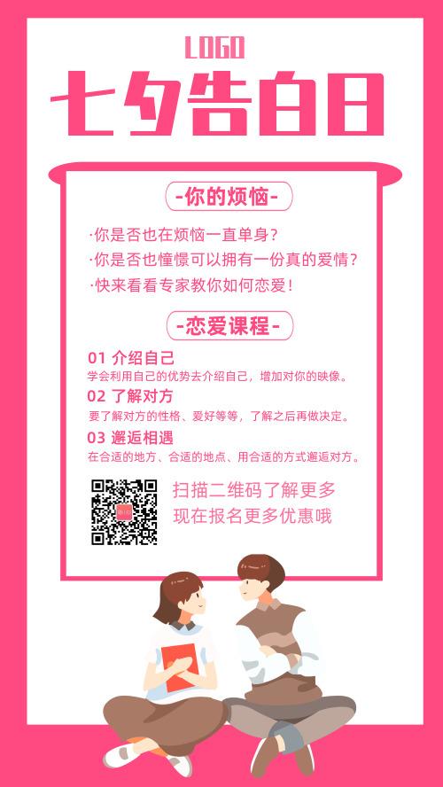 七夕恋爱课程手机海报