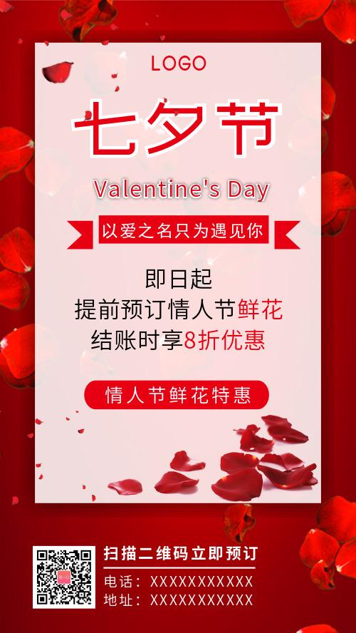 简约七夕情人节鲜花预定活动海报